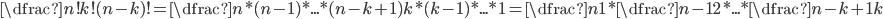 \dfrac{n!}{k!(n-k)!} = \dfrac{n*(n-1)*...*(n-k+1)}{k*(k-1)*...*1} = \dfrac{n}{1}*\dfrac{n-1}{2}*...*\dfrac{n-k+1}{k}