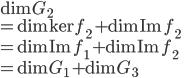\dim{G_2} \\ = \dim{\ker{f_2}} +  \dim{\mathrm{Im} \, f_2} \\ =  \dim{\mathrm{Im} \, f_1} +  \dim{\mathrm{Im } \,f_2} \\ =  \dim{G_1} +  \dim{G_3}