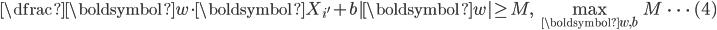 \displaystyle    \dfrac{ \boldsymbol{w} \cdot \boldsymbol{X}_{i'} + b }{|\boldsymbol{w}|} \geq M,    \quad \max_{\boldsymbol{w},b } M    \qquad \cdots \quad (4) \