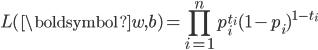 \displaystyle    L(\boldsymbol{w},b) = \prod_{i=1}^{n} p_i^{t_i} (1-p_i)^{1-t_i} \\