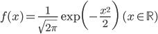 \displaystyle f(x) = \frac{1}{\sqrt{2\pi}} \exp \biggl( -\frac{x^{2}}{2} \biggr) \qquad (x \in \mathbb{R})