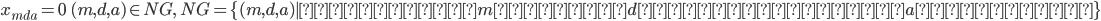 \displaystyle   x_{mda}=0 \qquad (m,d,a) \in NG, \quad NG=\{(m, d, a) | メンバーmは曜日dにアクションaが不可能\}