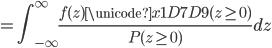 \displaystyle  = \int_{-\infty}^{\infty}  \frac{ f(z) \unicode{x1D7D9}(z \ge 0)   }{P(z \ge 0 ) } dz