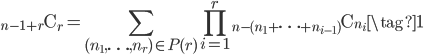 \displaystyle  {}_{n-1+r}\mathrm{C}_{r} = \sum_{(n_1, \ldots, n_r) \in P(r)}\prod_{i=1}^{r} {}_{n-(n_1+\cdots+n_{i-1})}\mathrm{C}_{n_i} \tag{1}