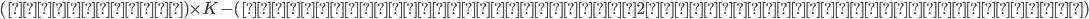 \displaystyle (部門の数)\times K - (異なる部門に属する2人の間の信頼度の総和)