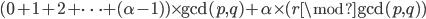 \displaystyle (0+1+2+\cdots+(\alpha-1))\times \gcd(p, q)+\alpha \times (r \mod \gcd(p, q))