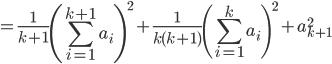 \displaystyle = \frac{1}{k+1} \left( \sum_{i=1}^{k+1} a_i \right)^2 + \frac{1}{k(k+1)} \left( \sum_{i=1}^k a_i \right)^2 + a_{k+1}^2