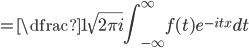 \displaystyle =\dfrac{1}{\sqrt{2\pi i}} \int_{-\infty}^{\infty} f(t)e^{-itx} dt
