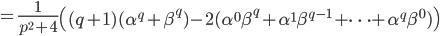 \displaystyle =\frac{1}{p^{2}+4}\left((q+1)( \alpha^{q} + \beta^{q}) -2(\alpha^{0}\beta^{q} + \alpha^{1}\beta^{q-1} + \cdots + \alpha^{q}\beta^{0})\right)
