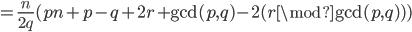 \displaystyle =\frac{n}{2q} (pn+p-q+2r+\gcd(p, q)-2(r \mod \gcd(p, q)))