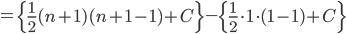 \displaystyle =\left\{ \frac{1}{2} (n+1)(n+1-1)+C \right\} - \left\{ \frac{1}{2} \cdot 1 \cdot (1-1)+C \right\}