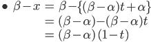 \displaystyle \; \begin{align} \bullet \;\; \beta - x  &= \beta - \left\{ (\beta - \alpha)t + \alpha \right\} \\ &= (\beta - \alpha) -  (\beta - \alpha)t \\ &= (\beta - \alpha)\,(1 - t) \end{align}