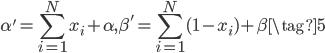 \displaystyle \alpha'=\sum_{i=1}^Nx_i + \alpha, \beta'=\sum_{i=1}^N(1-x_i) + \beta \tag{5}