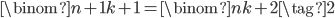 \displaystyle \binom{n+1}{k+1} = \binom{n}{k+2} \tag{2}