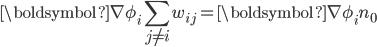 \displaystyle \boldsymbol{\nabla} \phi_i \sum_{j \neq i} w_{ij} = \boldsymbol{\nabla} \phi_i n_0