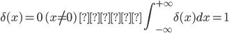 \displaystyle \delta(x) = 0 \ (x \neq 0) \ かつ \ \int_{-\infty}^{+\infty} \delta(x) dx = 1