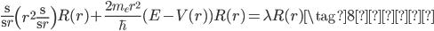 \displaystyle \frac{\d}{\d r}\left( r^2 \frac{\d}{\d r} \right) R(r) + \frac{2m_e r^2}{\hbar}(E - V(r) ) R(r) = \lambda R(r) \tag{8再掲}