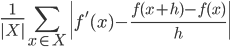 \displaystyle \frac{1}{|X|}\sum_{x\in X}\left|f'(x) - \frac{f(x+h)-f(x)}{h}\right|