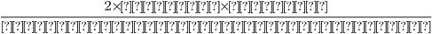 \displaystyle \frac{2\times適合率\times再現率}{   適合率+再現率   }