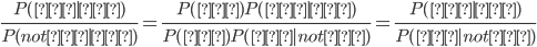 \displaystyle \frac{P(経 | 単)}{P(not経 | 単)} = \displaystyle \frac{P(単) P(単 | 経)}{P(単) P(単 | not経)} = \displaystyle \frac{P(単 | 経)}{P(単 | not経)}