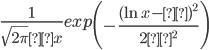 \displaystyle \frac1{\sqrt{2\pi} σ x} exp \left( - \frac{{(\ln x-μ)}^2}{2{σ}^2}  \right)