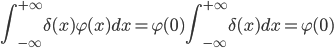 \displaystyle \int_{-\infty}^{+\infty} \delta(x) \varphi(x) dx = \varphi(0) \int_{-\infty}^{+\infty} \delta(x) dx = \varphi(0)