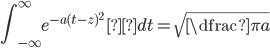\displaystyle \int_{-\infty}^{\infty} e^{-a(t-z)^{2}}\  dt=\sqrt{\dfrac{\pi}{a}}