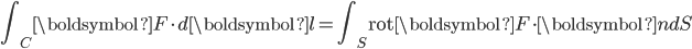 \displaystyle \int_{C} \boldsymbol{F}\cdot d\boldsymbol{l} = \int_{S} \text{rot}\, \boldsymbol{F} \cdot \boldsymbol{n}dS