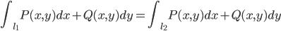 \displaystyle \int_{l_1} P(x, y)dx + Q(x, y)dy = \int_{l_2} P(x, y)dx + Q(x, y)dy