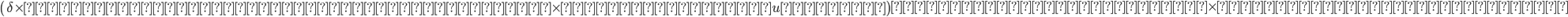 \displaystyle \left(\delta \times 次の層のユニットの関係する重み \times 自ユニットの u の微分 \right) を足し合わせたもの \times 更新する重みへの入力
