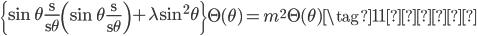 \displaystyle \left\{ \sin\theta\frac{\d}{\d \theta}\left(\sin\theta \frac{\d}{\d \theta}\right) + \lambda \sin^2\theta \right\} \Theta(\theta) = m^2 \Theta(\theta) \tag{11再掲}