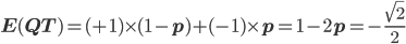 \displaystyle \mathbf E(QT) = (+1)\times(1-p) +(-1)\times p = 1-2p = -\frac{\sqrt 2}{2}