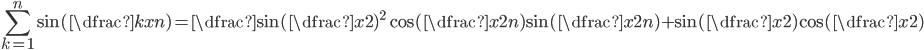 \displaystyle \sum_{k=1}^{n} \sin(\dfrac{k x}{n}) = \dfrac{\sin(\dfrac{x}{2})^2 \cos(\dfrac{x}{2n})}{\sin(\dfrac{x}{2n})} + \sin(\dfrac{x}{2})\cos(\dfrac{x}{2})