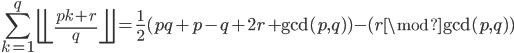 \displaystyle \sum_{k=1}^{q}\left\lfloor\frac{pk+r}{q}\right\rfloor=\frac{1}{2} (pq+p-q+2r+\gcd(p, q))-(r \mod \gcd(p, q))