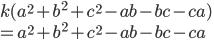 \displaystyle {  k(a^2+b^2+ c^2 -ab -bc -ca) \\=a^2+b^2+c^2-ab-bc -ca}