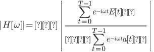 \displaystyle |H [ \omega ] | = \left| \frac{ \sum_{t = 0}^{T - 1} e^{ - i \omega t} E [ t ] }{\sum_{t = 0}^{T - 1} e^{ - i \omega t} a [ t ] } \right|