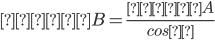 \displaystyle 面積B = \frac{面積A}{cosθ}