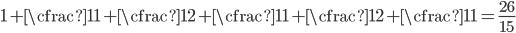 \displaystyle 1 + \cfrac{1}{1+ \cfrac{1}{2+ \cfrac{1}{1 + \cfrac{1}{2 + \cfrac{1}{1}}}}} = \frac{26}{15}