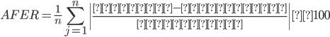 \displaystyle AFER=\frac{1}{n}\sum^{n}_{j=1}\left|\frac{予測値-実際の値}{実際の値}\right|×100