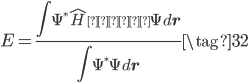 \displaystyle E = \frac{\int \Psi^* \hat{H}_{\text{分子}} \Psi \, d{\bf r}}{\int \Psi^* \Psi \, d{\bf r}} \tag{32}
