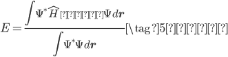\displaystyle E = \frac{\int \Psi^* \hat{H}_{\text{分子}} \Psi\, d{\bf r}} {\int \Psi^* \Psi\, d{\bf r}} \tag{5再掲}