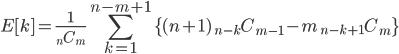\displaystyle E[k]=\frac1{{}_nC_m} \sum_{k=1}^{n-m+1}\{ (n+1)\ {}_{n-k}C_{m-1}-m\ {}_{n-k+1}C_m \}