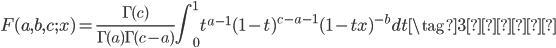 \displaystyle F(a, b, c; x) = \frac{\Gamma(c)}{\Gamma(a)\Gamma(c-a)} \int_{0}^{1} t^{a-1}(1-t)^{c-a-1}(1-tx)^{-b} dt \tag{3再掲}