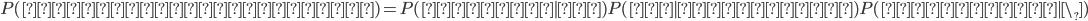 \displaystyle P(ホカホカのアチチ) = P(アチチ|の)P(の|ホカホカ)P(ホカホカ|\_)