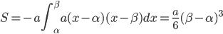 \displaystyle S = -a\int_{\alpha}^{\beta}a(x - \alpha)(x - \beta) dx =  \frac{a}{6}(\beta - \alpha)^3