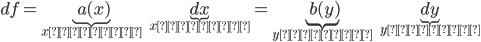 \displaystyle df = \underbrace{\;\;a(x)}_{xの関数} \;\; \underbrace{dx}_{xの微分} = \underbrace{\;\; b(y)}_{yの関数} \;\; \underbrace{dy}_{yの微分}