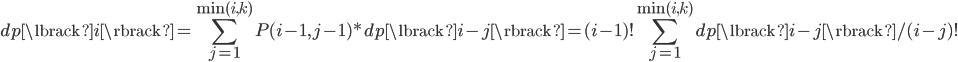 \displaystyle dp \lbrack i \rbrack  = \sum_{j=1}^{\min(i,k)} P(i-1,j-1) * dp \lbrack i-j \rbrack  = (i-1)! \sum_{j=1}^{\min(i,k)} dp \lbrack i-j \rbrack  / (i-j)!