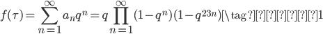 \displaystyle f(\tau) = \sum_{n=1}^{\infty} a_n q^n = q\prod_{n=1}^{\infty} (1-q^n)(1-q^{23n}) \tag{再掲1}
