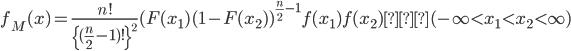 \displaystyle f_M(x) = \frac{n!}{\{(\frac{n}{2}-1)!\}^2} (F(x_1)(1-F(x_2))^{\frac{n}{2}-1}f(x_1)f(x_2) (-\infty < x_1 < x_2 < \infty)