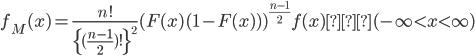 \displaystyle f_M(x) = \frac{n!}{\{(\frac{n-1}{2})!\}^2}(F(x)(1-F(x)))^{\frac{n-1}{2}}f(x) (-\infty < x < \infty)